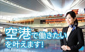 空港で働きたいを叶えます!